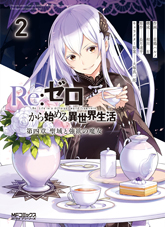 魔 獣 使い リゼロ リゼロ 24巻(最新刊)感想・ネタバレあり・あらすじ発売日2020/9/25